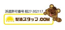 製造スタッフ.COM